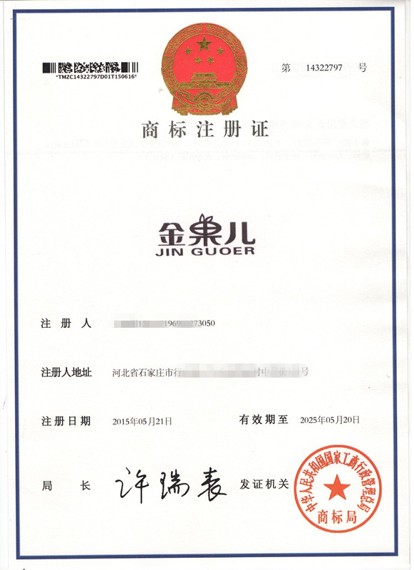 金果儿商标注册