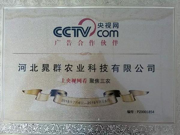 热烈庆贺河北晁群农业科技有限公司与中央电视台央视网聚焦三农栏目合作成功