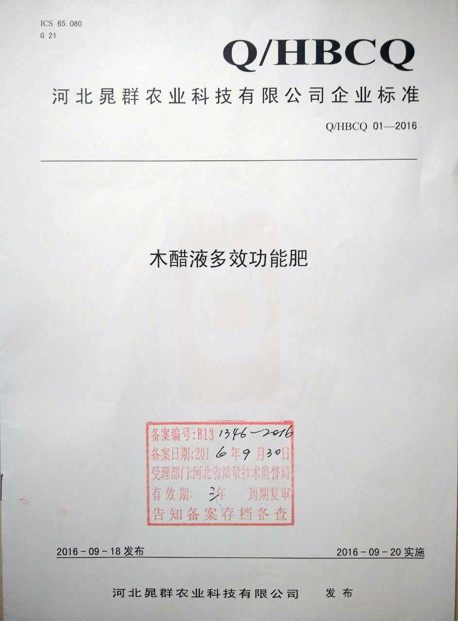 木醋液冲施肥企业标准
