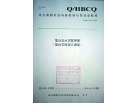 企业水溶肥标准化证书