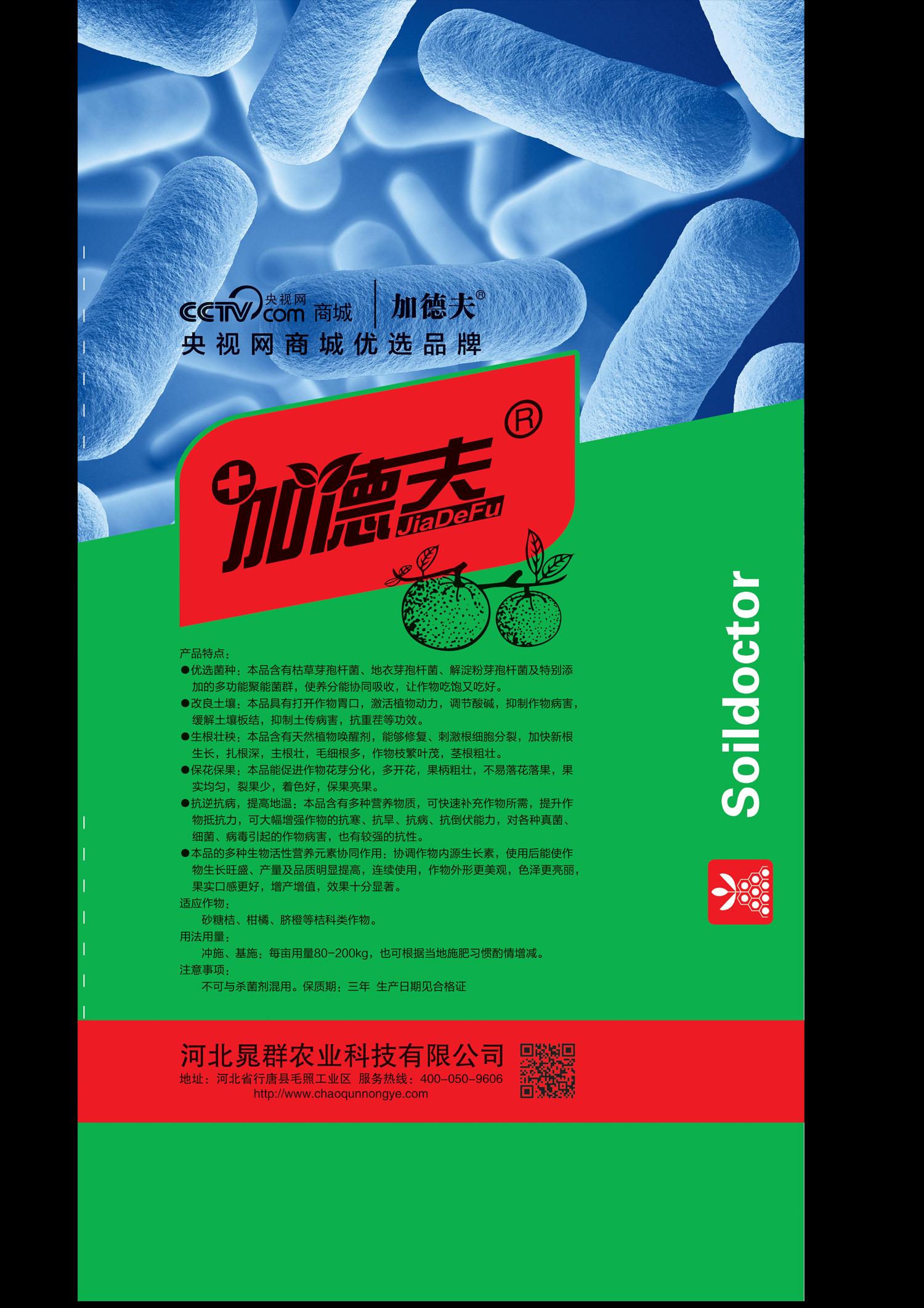 碳酶腐植酸生物肥料
