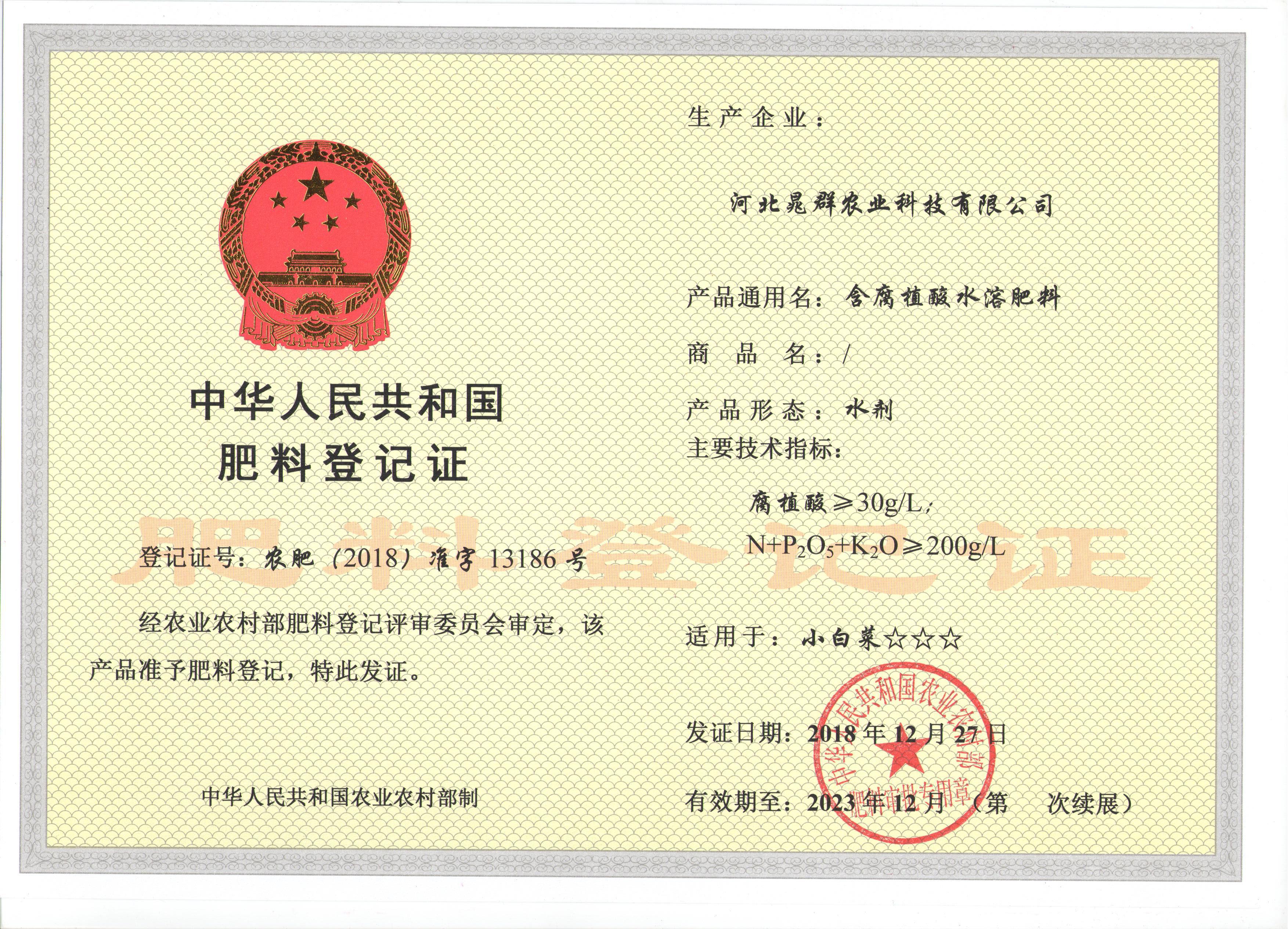 农肥登记证(含腐植酸水溶肥料)液体