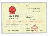 农肥登记证含腐植酸水溶肥料(粉剂)